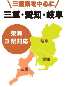 三重県を中心に 三重・愛知・岐阜 東海3県対応