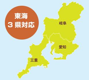 東海3県対応