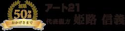 アート21 代表親方 姫路 信義